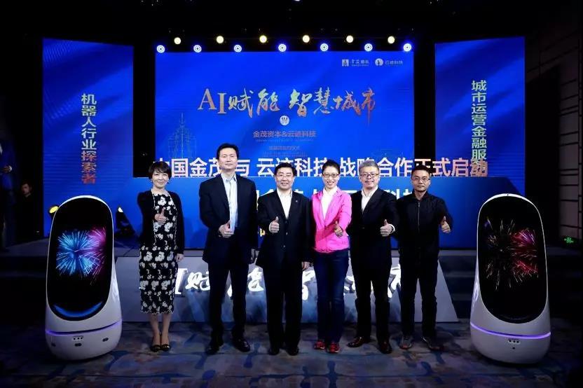 中国金茂与云迹科技战略合作启动仪式