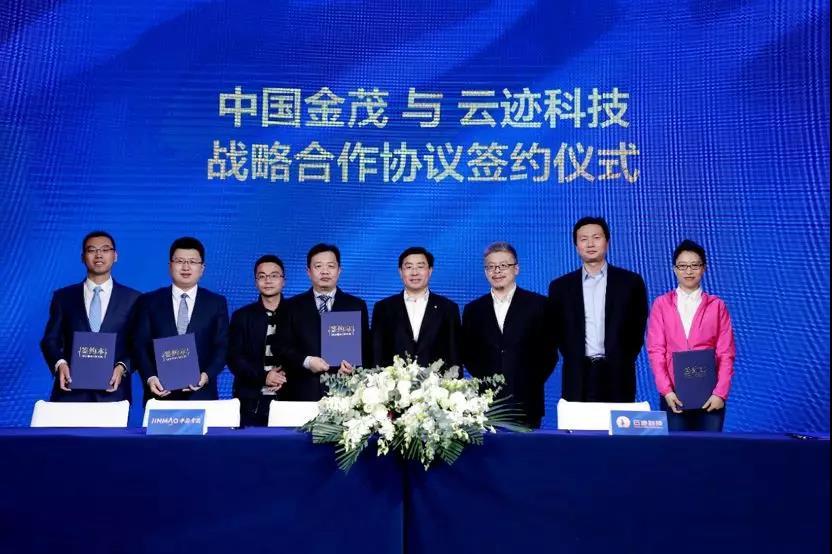 中国金茂与云迹科技战略合作协议签约仪式